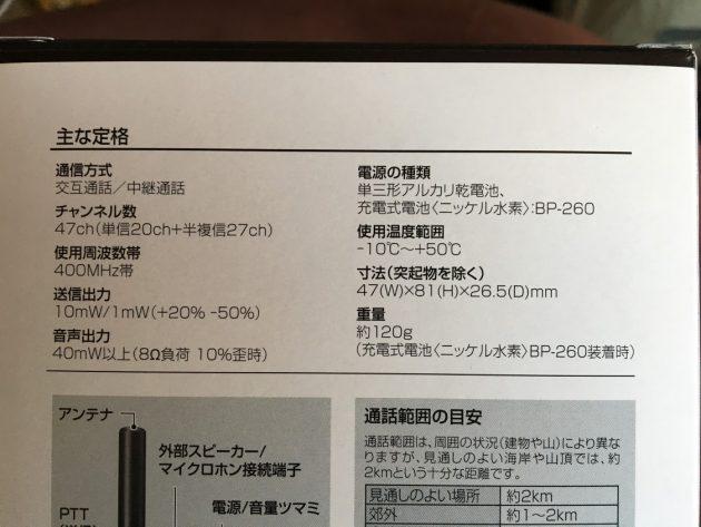 iCOM IC-4300定格表示