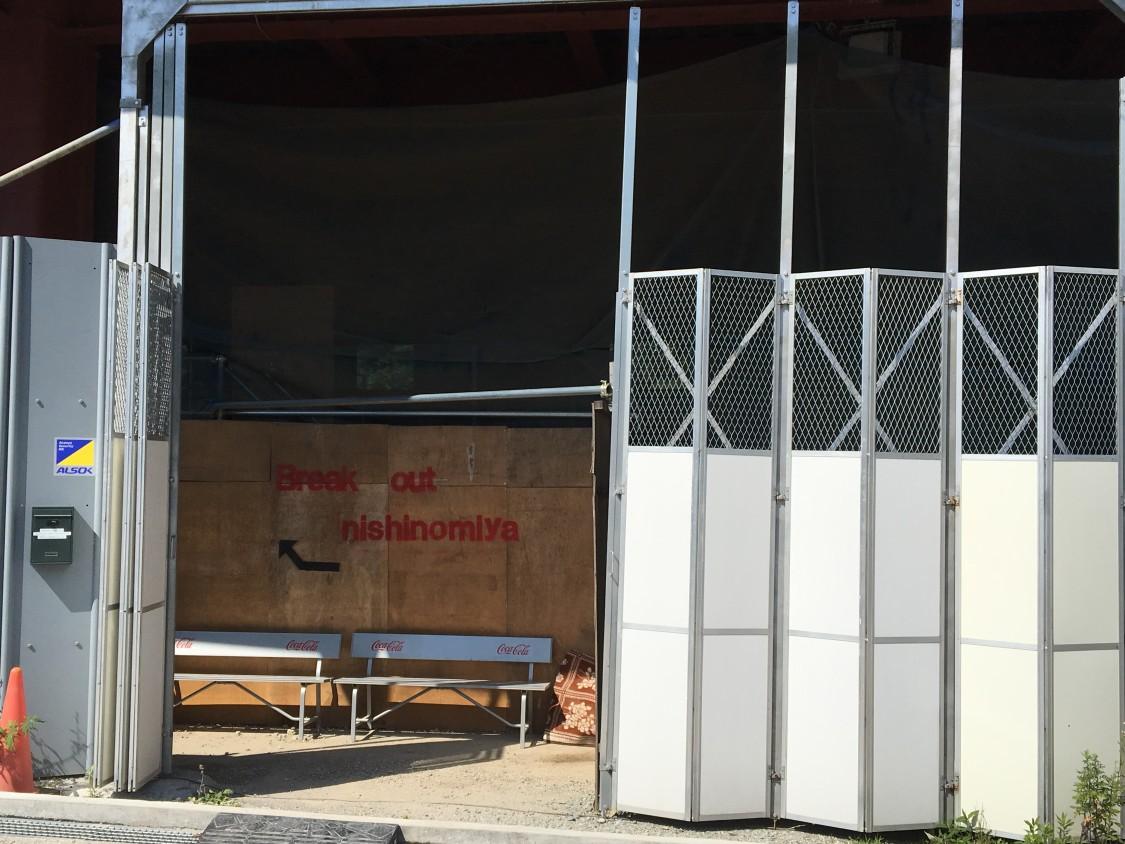 2018-07-15西宮ブレイクアウト入り口