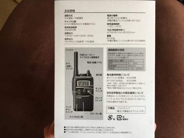 iCOM IC-4300パッケージ裏面
