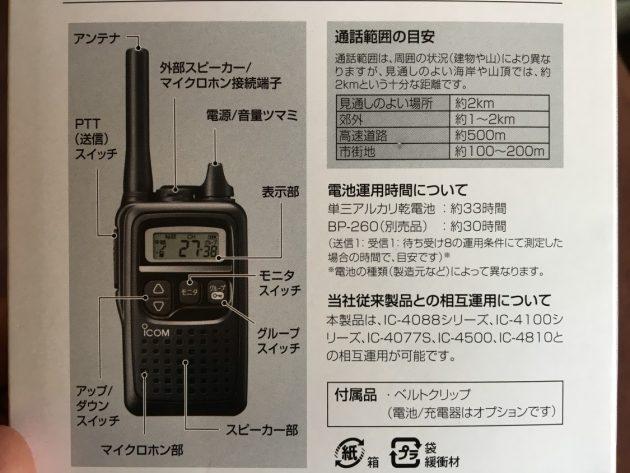 iCOM IC-4300各部の名称