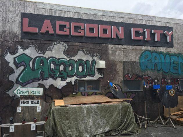 2018-07-28 ラグーンシティ 残弾処理ポイント