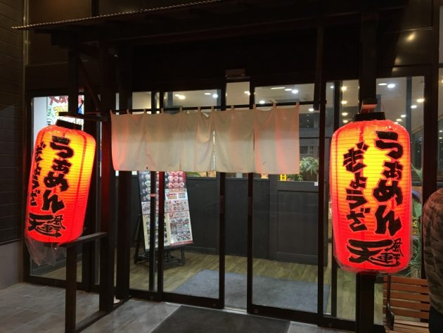 2019-01-27 りんくうの天風軒