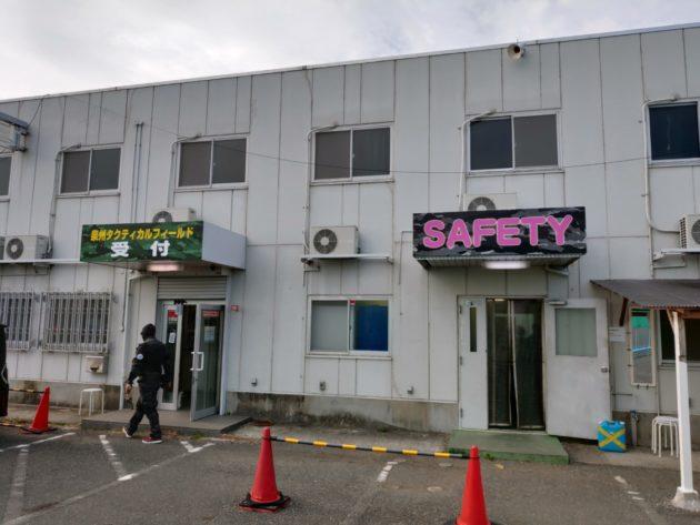 2019-02-13 STF セーフティ入り口