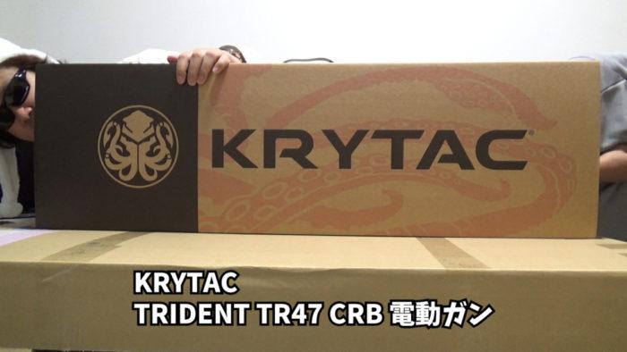 2020年ファースト福袋2nd 5万円 KRYTACTRIDENT TR47