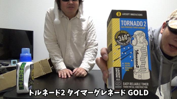 2020年ファースト福袋2nd 5万円 トルネード2外箱