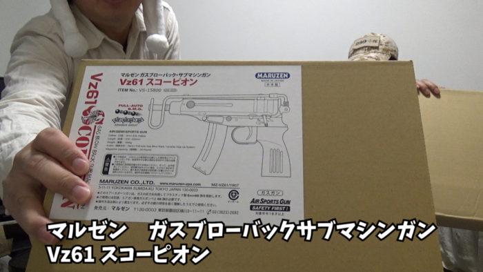 2020年ファースト福袋2nd 5万円 マルゼンスコーピオン