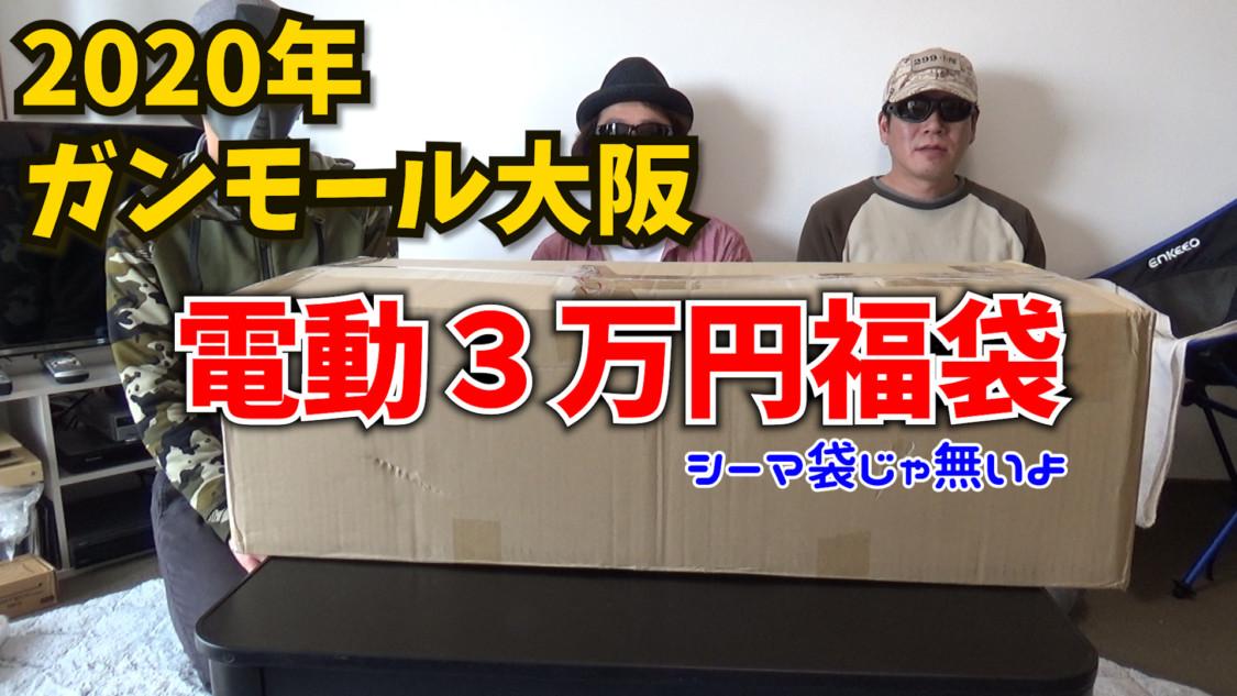 ガンモール大阪3万福袋 アイキャッチ
