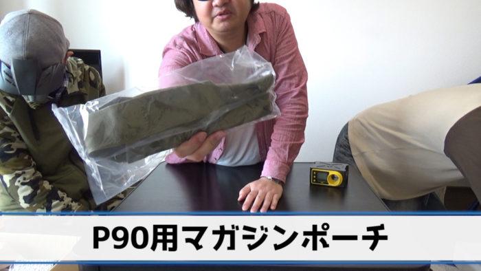 ガンモール大阪3万福袋 P90マガジンポーチ