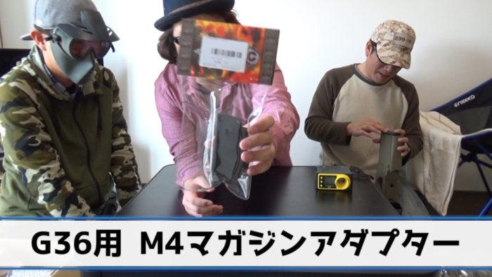 ガンモール大阪3万福袋 G36用M4マガジンアダプター