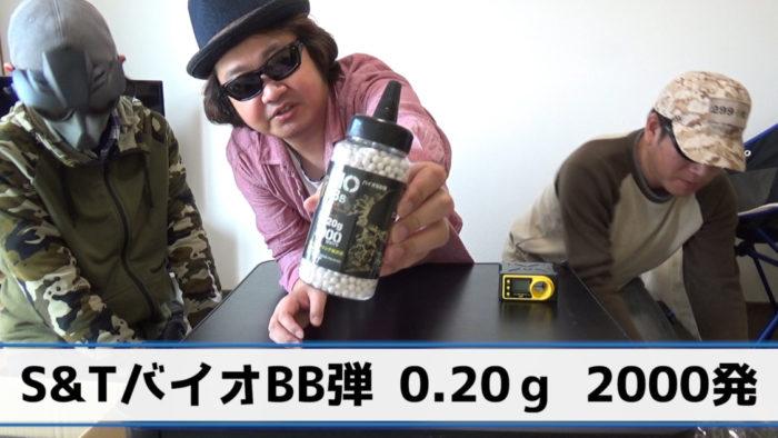 ガンモール大阪3万福袋 バイオ弾