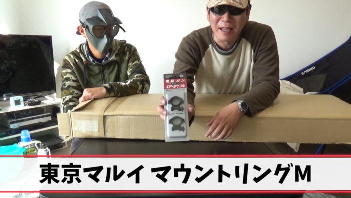 FIRST福袋第二弾3万円 マウントリング