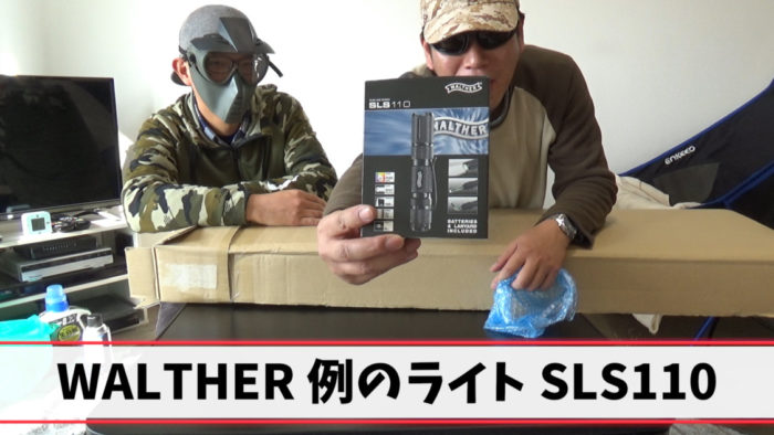 FIRST福袋第二弾3万円 WALTHERのライト