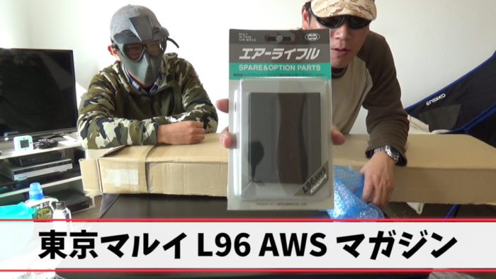 FIRST福袋第二弾3万円 L96マガジン