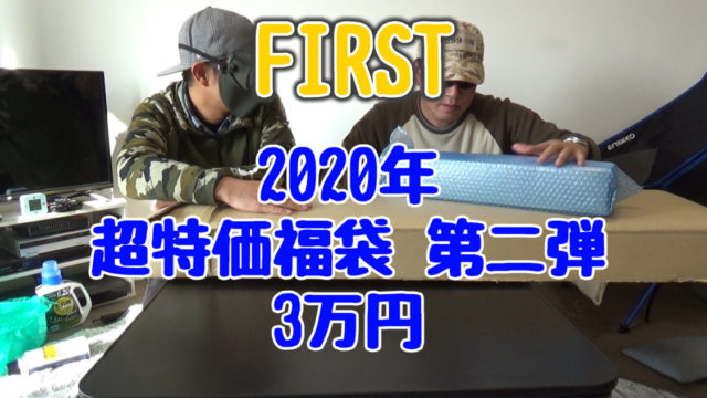 FIRST福袋第二弾3万円 アイキャッチ