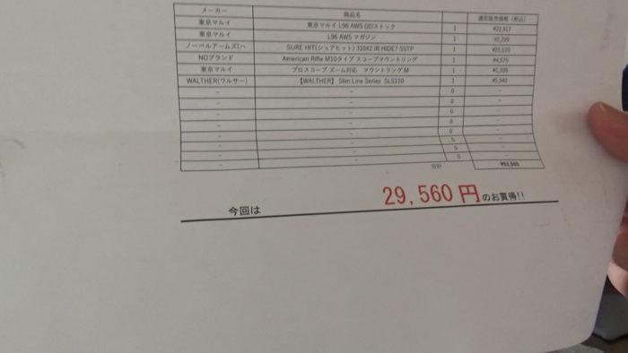 FIRST福袋第二弾3万円 金額合計