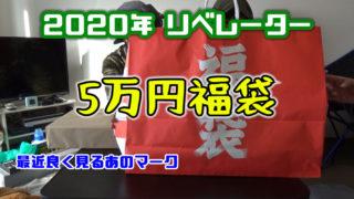 2020年リベレーター5万円福袋 アイキャッチ