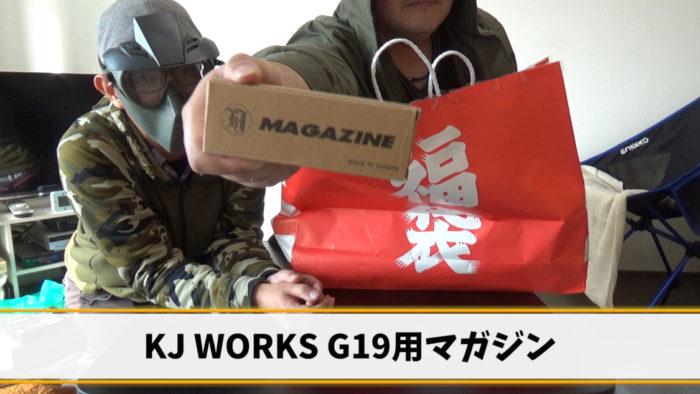 2020年リベレーター5万円福袋 KJ WORKSG19用マガジン