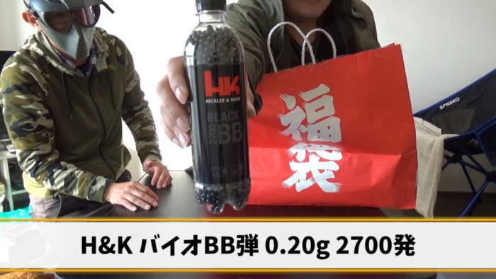 2020年リベレーター5万円福袋 バイオ弾