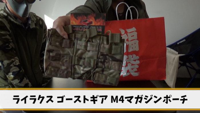 2020年リベレーター5万円福袋 ゴーストギアマガジンポーチ