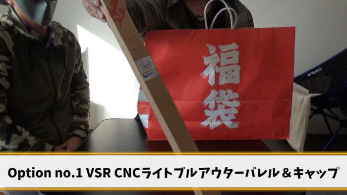 2020年リベレーター5万円福袋 VSRアウターバレル