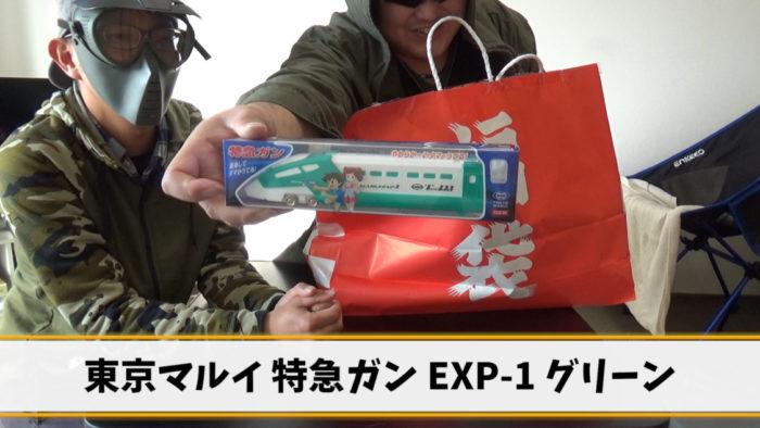 2020年リベレーター5万円福袋 特急ガン