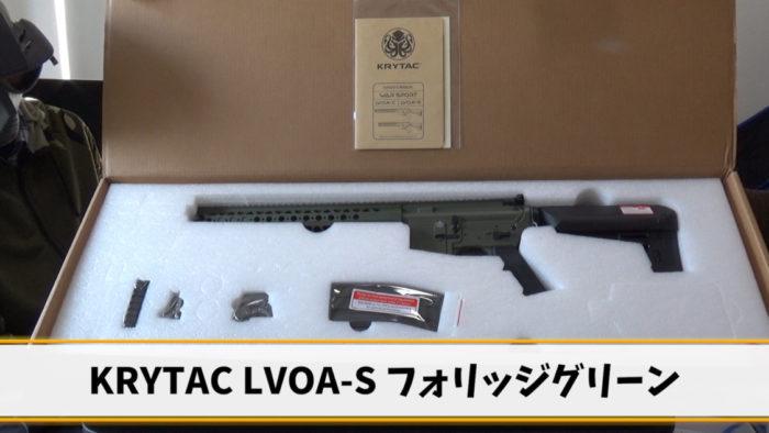 2020年リベレーター5万円福袋 KRYTAC LVOA-S