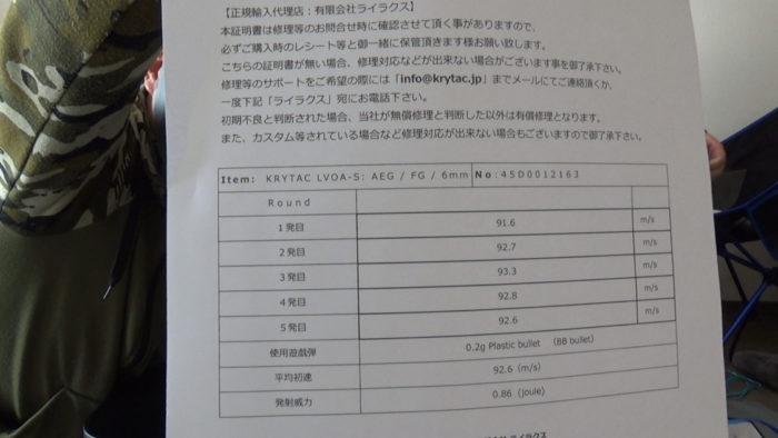 2020年リベレーター5万円福袋 LVOA-S弾速証明書