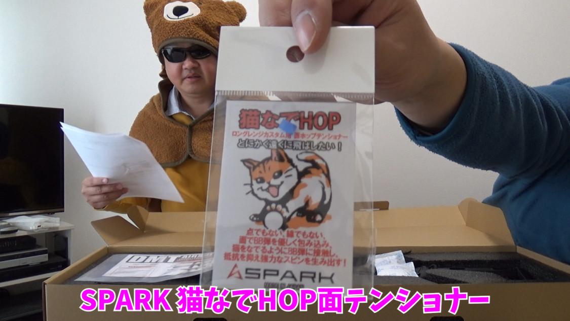 AIRSOFT97 2020新春3万円福袋 猫なでHOP面テンショナー