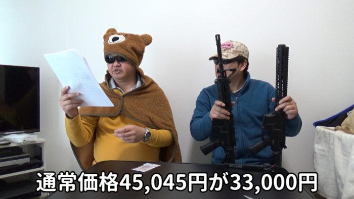 AIRSOFT97 2020新春3万円福袋 得した金額