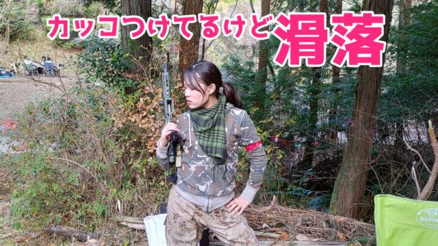 2019-12-29 大阪グリーンキャニオン撃ち納め